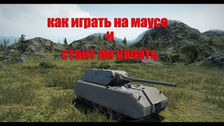 танк Маус из игры World of Tanks / Видео