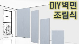 DIY-셀프인테리어. (단열+방습보드+벽지)일체형 조립…
