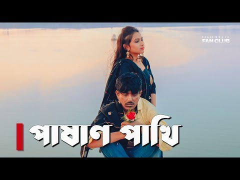 Pashan Pakhi | পাষাণ পাখি | Pritam Deb Feat. Sourav Dey | Bangla New Song 2019