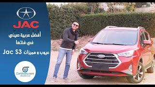 تجربة جاك s3 أعلى فئه 2019 عيوب ومميزات مع عمرو حافظ - Review Jac S3