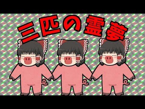 【ゆっくり茶番】三匹の霊夢