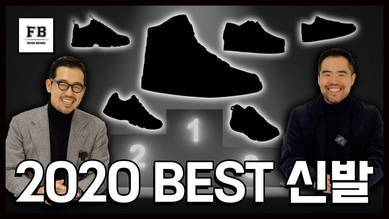2020 신발 결산! 올해까지 유행할 신발은 무엇?