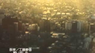 工藤静香さんの「群衆」歌いました。 今まで知った曲の中で一番好きかも...