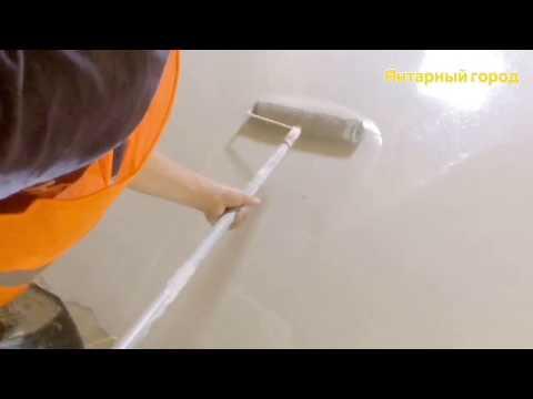 Сделать наливные полы - не сложно. ЦПС, пескобетон, наливной пол.