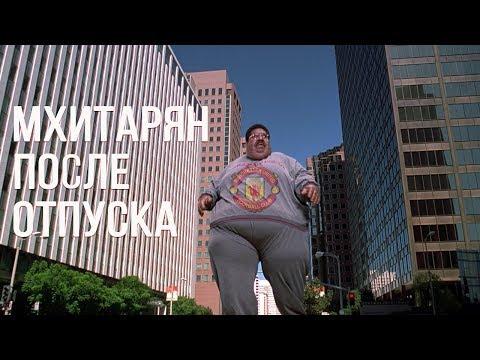 SportMovie | Мхитарян возвращается в МЮ после отпуска