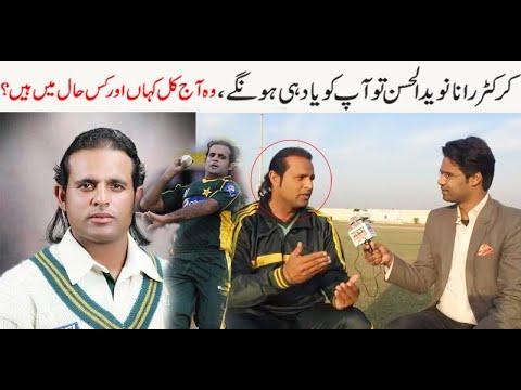 Rana Naveed ul hassan crickter interview