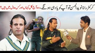Rana Naveed ul hassan crickter interview