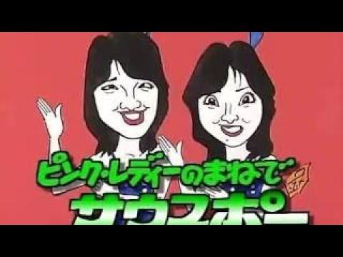 女性ものまね芸人達 (中島マリ~ 篠塚満由美子)