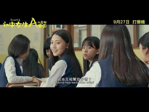初中女生A的虛擬樂園 (Student A)電影預告