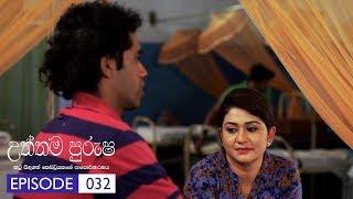 Uththama Purusha | Episode 32 - (208-07-18) | ITN Thumbnail