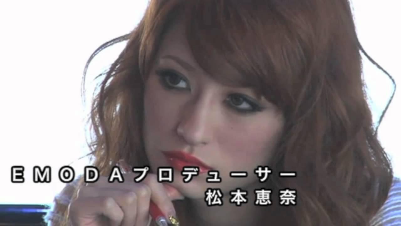恵奈 emoda 松本 EMODA 松本恵奈ちゃん
