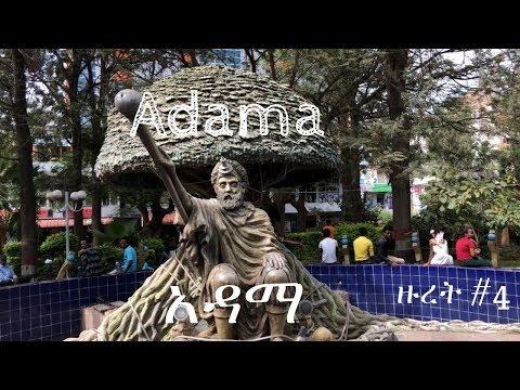 ጎዞ ወደ አዳማ ቻው ቻው አዲስ አበባ Travel to Adama(Nazret ) Ethiopia with Abrelo
