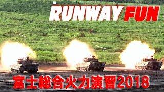 16MCV他夕方の点検射 富士総合火力演習2018