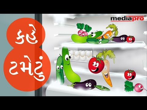 Gujarati Poem - Kahe Tametu