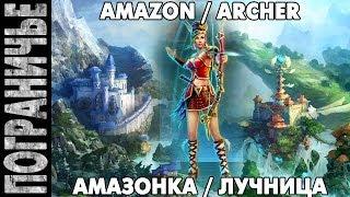 """Prime World - Амазонка. Amazon Archer. Лучница 09.11.13 (4) """"Тест измененного билда"""""""