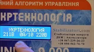 Укртехнология НСН INFINITY | Обзор стабилизатора напряжения для дома