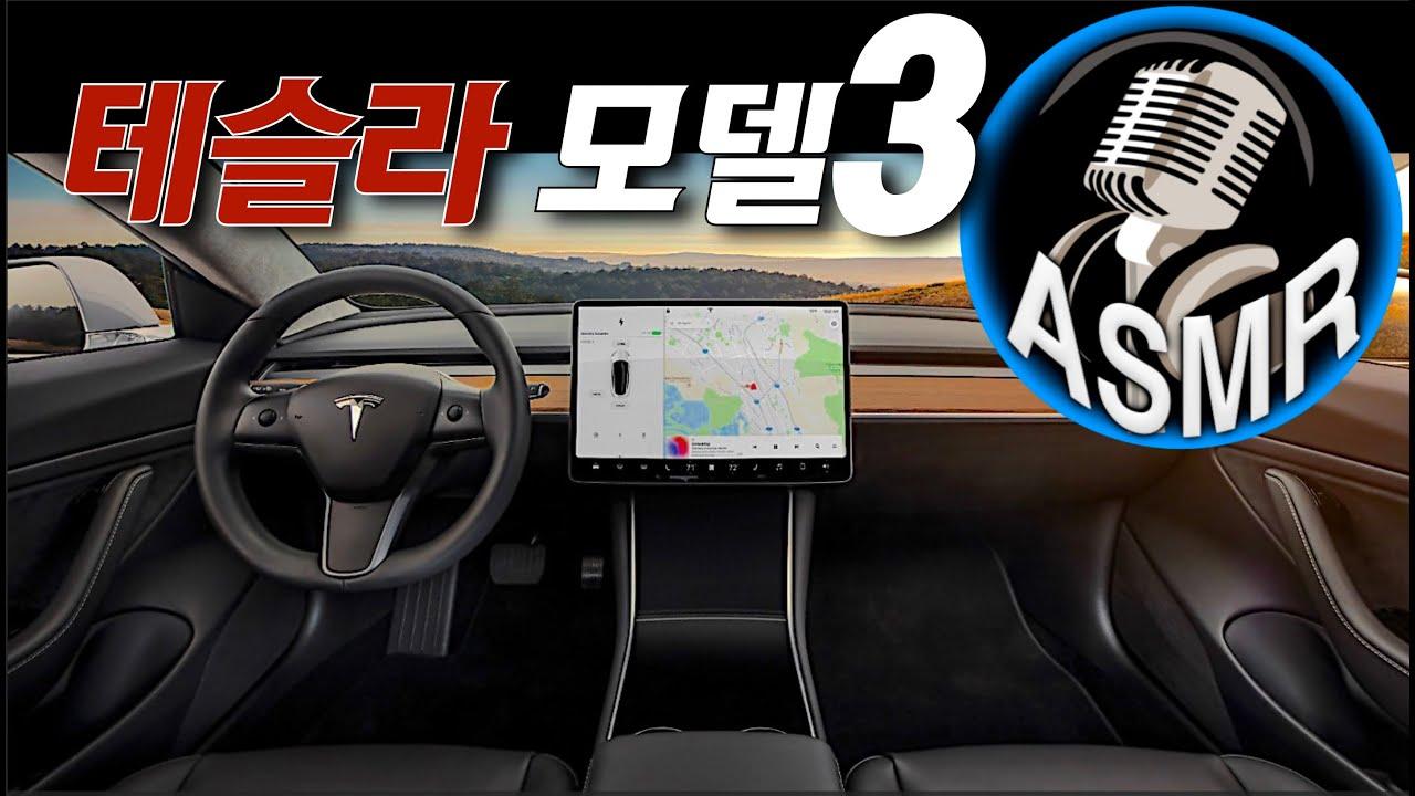 Tesla Model3 ASMR (테슬라 모델3 ASMR)