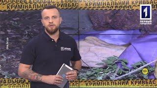 Кримінальний Кривбас вбивство пенсіонерки смертельні пожежі обстріляли авто
