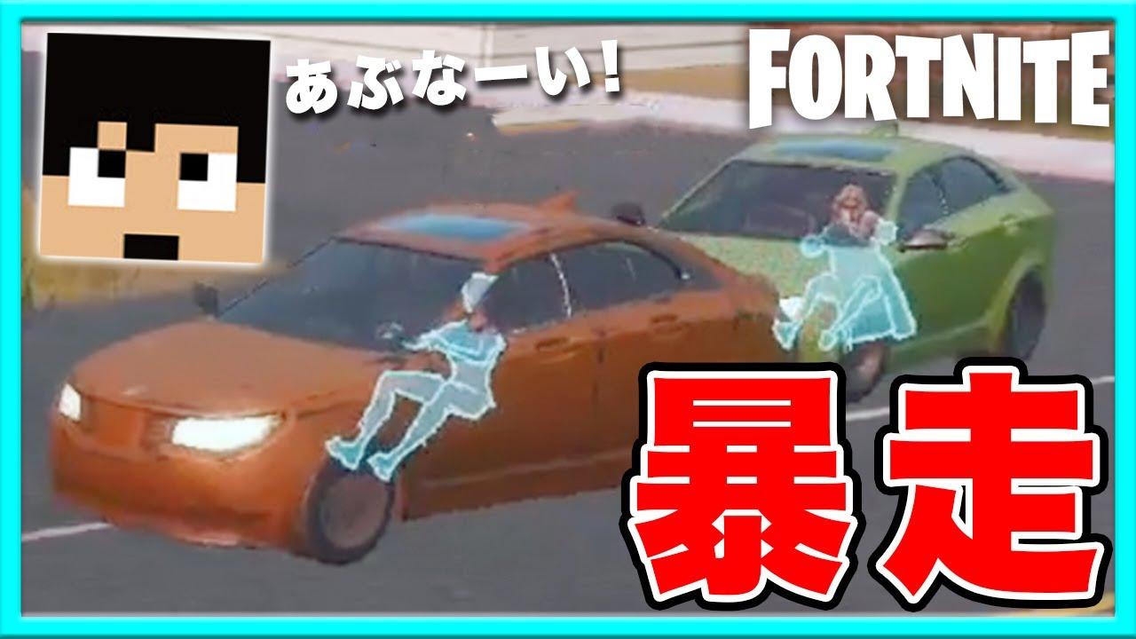 【フォートナイト】カズさんに安全運転を教わるはずが…【ドズぼん】