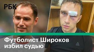 Экс капитан сборной России Роман Широков извинился за нападение на судью