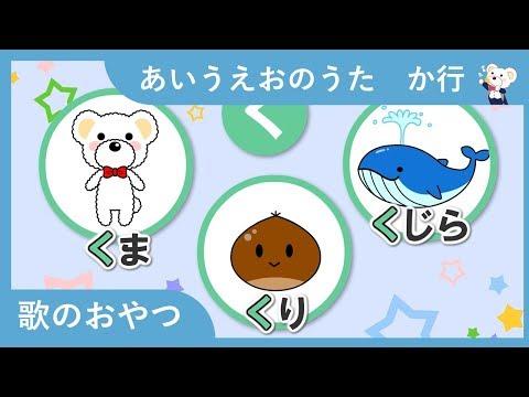 Hiragana AIUEO Song - KA-row | Learning Japanese Hiragana and Words | KidsMusicTime