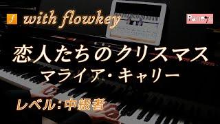 恋人たちのクリスマス / マライア・キャリー