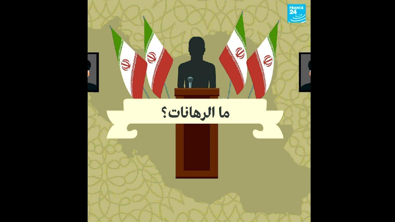 الانتخابات الرئاسة الإيرانية: ما هي الرهانات؟  - نشر قبل 3 ساعة