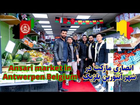 Afghan supermarket in Antwerpen Belgium  فروشگاه افغانها درشهرآنتورپن بلژیک #best #beautiful #nice