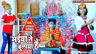 मईयाने बुलाया है 2# नीरज पांडे नवरात्री गीत   Bhojpuri Devi Geet 2021 Letest Hindi Bhajan New Song