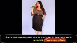 мода для полных вечерние платья(Узнай,где магазины покупают платья http://course.monster-pokupok.ru/ Tags вечерние платья для полных,вечерни платья для..., 2014-04-10T11:05:25.000Z)