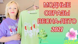 Новинки Модные образы весна лето 2021 Модные куртки стильные платья брюки Большие размеры
