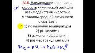 Тесты по химии. Скорость реакции. А16 ЦТ 2010
