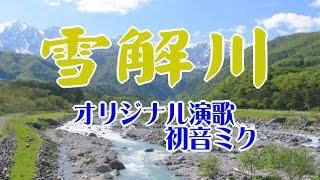 オリジナル曲「雪解川」初音ミク