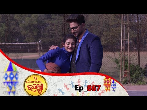 Ama Ghara Laxmi | Full Ep 867 | 14th Feb 2019 | Odia Serial – TarangTV