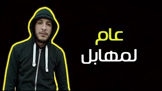 Djalil Palermo 2019 3am lmhabel ( عام لمهابل )
