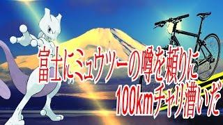 【ポケモンGO】富士山にミュウツーでる噂頼りに100kmチャリ漕いだっ! thumbnail