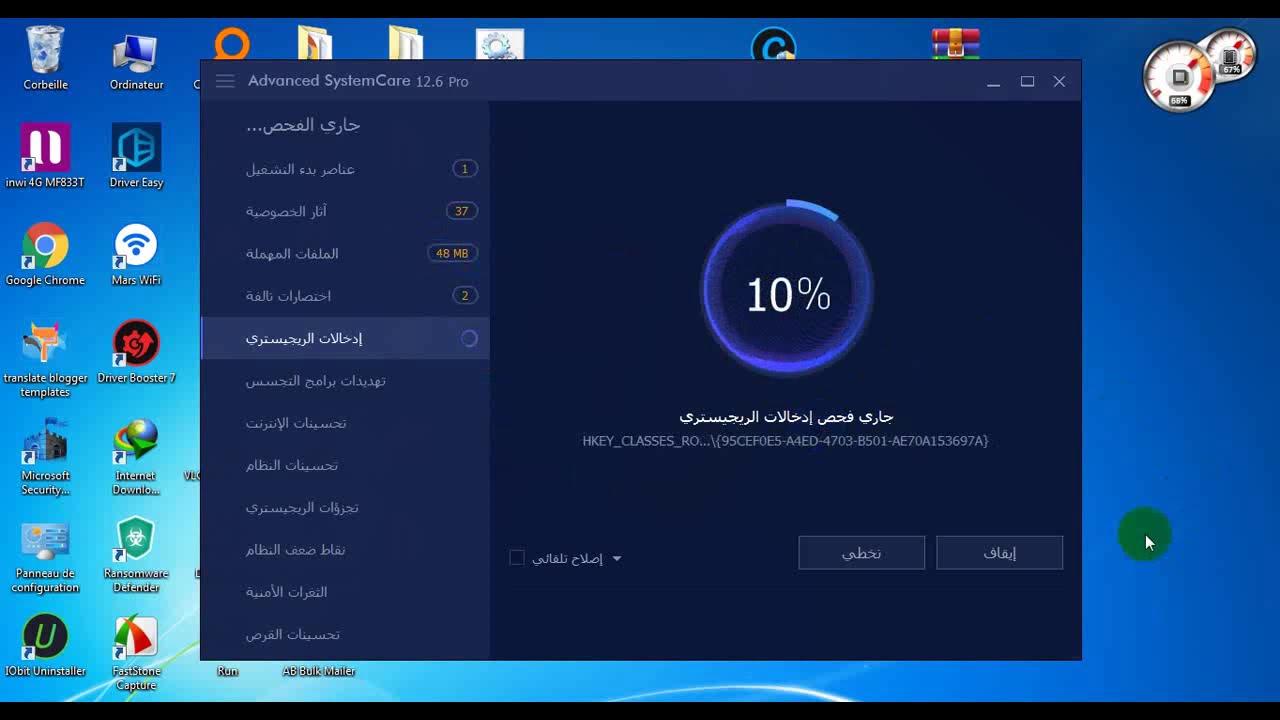Photo of تحميل برنامج عملاق تسريع الكمبيوترAdvanced SystemCare pro التفعيل مدى الحياة – تحميل
