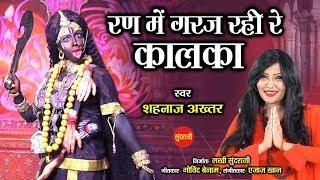 Ran Me Garaj Rahi Re Kalka - रण में गरज रही रे कालका - Shahnaz Akhatar 07089042601 - Goddess Kali