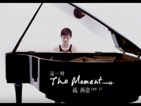 孫燕姿 Sun Yan-Zi - 這一刻 The Moment (華納 official 官方完整版MV)