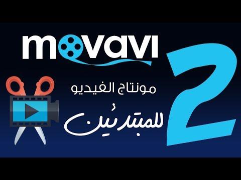 المحاضرة الثانية  :: برنامج مونتاج فيديو للمبتدئين :: Movavi video editor
