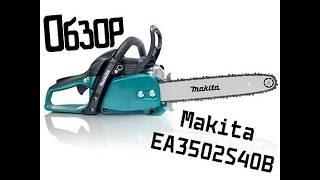 Обзор бензопилы MAKITA EA3502S40B