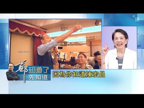 韓國瑜當時與陳其邁辯論輸了是因為…她爆根本沒看智庫理的題目「跑去玩了」?│鄭弘儀主持│【鄭知道了。先知道】20190813│三立iNEWS