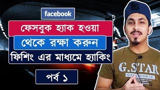 How does  Hackers hack facebook by FISHING | Bangla Tutorial | Bangla Hacking