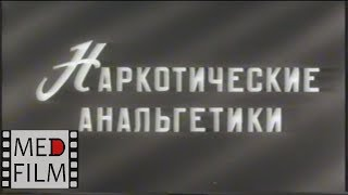 видео НЕНАРКОТИЧЕСКИЕ АНАЛЬГЕТИКИ
