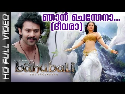 Njan Chendena Song from Bahubali (Malayalam)