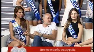 MISS ΠΑΓΚΟΣΜΙΟΣ ΤΟΥΡΙΣΜΟΣ 26/6/2015