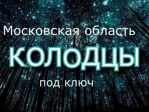 Колодец под Ключ Московская область