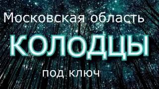 видео колодцы в московской области