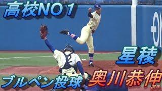 変化球が曲がり過ぎと話題の奥川恭伸選手のブルペン!ストレートの伸びももちろん凄い!