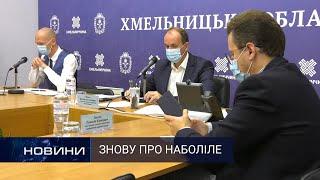 «Велике будівництво», соцзахист та медицина – ключові питання колегії ОДА.  22.09.2020
